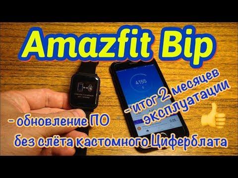 Amazfit Bip. Обновление ПО. Итог эксплуатации 2 месяца