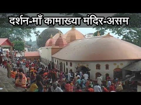 Xxx Mp4 Darshan Of Mata Kamakhya Mandir Guwahati Assam 3gp Sex