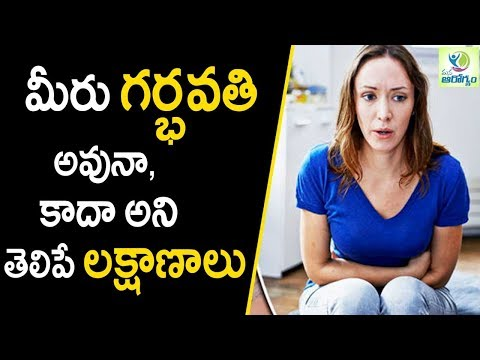 Pregnancy Symptoms - Mana Arogyam | Women Health care Tips