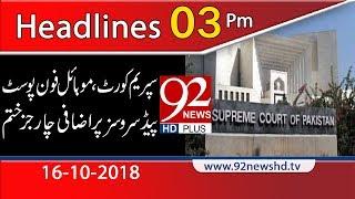 News Headlines | 3:00 PM | 16 Oct 2018 | 92NewsHD