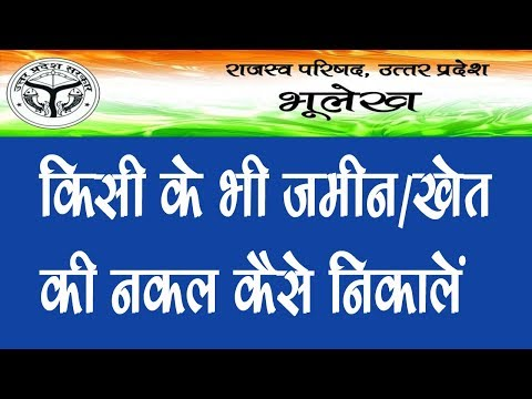 किसी के भी जमीन /खेत की नकल कैसे निकालें || Kisi Ke Bhi Khet Ki Nakal Kaise Nikale ?