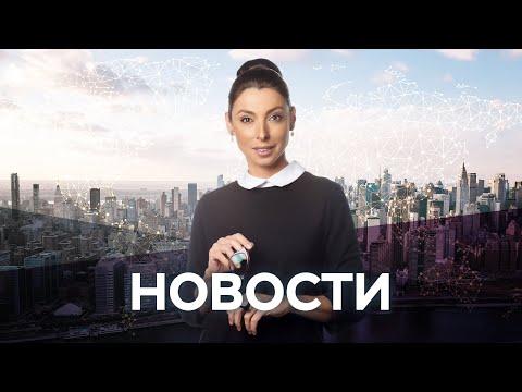 Новости с Лизой Каймин / 25.06.2020