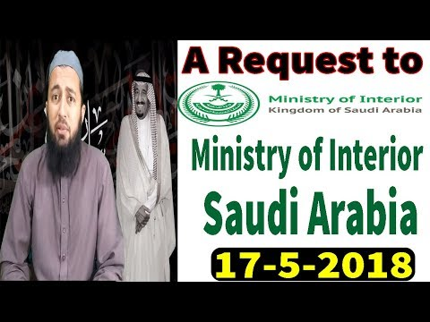 A Request To Ministry of Interior Kingdom Of Saudi Arabia  (17-5-2018) Jumbo TV