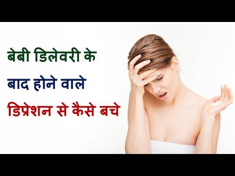 डिलीवरी के बाद होने वाले डिप्रेशन से कैसे बचे/ Depression After Delivery in hindi/