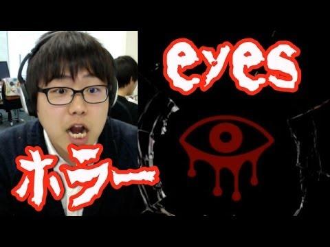 【ホラー】「eyes」に高橋君が初めて挑戦!#1