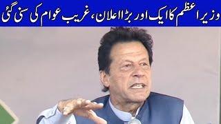 PM Imran Khan Speech Today | 11 July 2019 | Dunya News