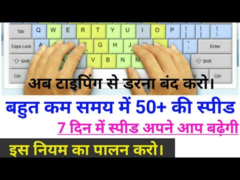 How to increase typing speed within 7 days II How to improve your typing speed