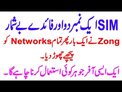 How to Get Two Numbers on Single Sim | Zong 4g Secret Codes and Hidden Tricks in Urdu/Hindi