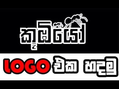 How Create Koobiyo Logo WIth Your Name #Koobiyo