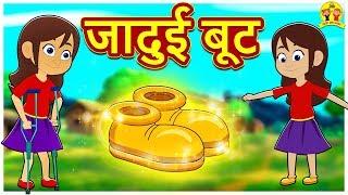 जादुई बूट - Hindi Kahaniya for Kids | Stories for Kids | Moral Stories | Koo Koo TV Shiny and Sasha