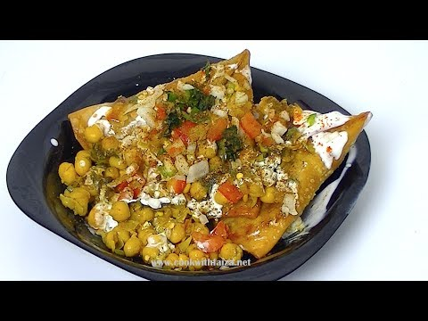 SAMOSA CHAAT - سموسہ چاٹ - समोसा चाट *COOK WITH FAIZA*