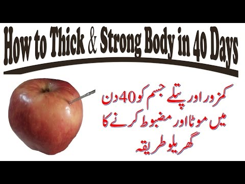 How to Get Thicker Body In 40 Days I Get Big Fast Strong Body Thick Thighs I Jismani Takat Aur Tawan