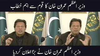 Prime Minister of Pakistan Imran Khan address to the nation   SAMAA TV