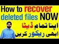 How to Recover Deleted files from SD card , Harddrive or USB Flash drive [Urdu/Hindi]