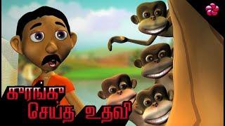 குரங்கு செய்த உதவி ♥ Tamil Cartoon Story from Pattampoochi III ♥ for children