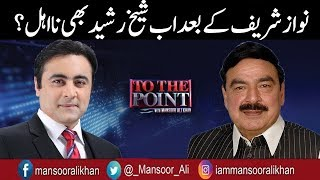 To The Point With Mansoor Ali Khan - Sheikh Rasheed Special Interview - 14 April 2018 | Express News