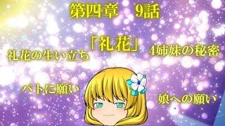キャラクター パト パト チャンネル