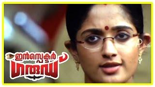 Malayalam Movie | Inspector Garud Malayalam Movie | Kavya Madhavan slaps Shammi Thilakan