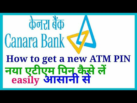 Canara bank atm pin generate | कैनरा बैंक एटीएम पिन पारापत करे