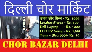 Chor Bazar Delhi | Real Chor Market Delhi |Buy Cheep Price | Secret Chor Bazar | Chori Ka Mal