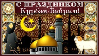 Пусть хранит Аллах! С праздником КУРБАН - БАЙРАМ!