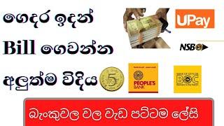 ලංකාවේ පෙරලිකාරම App එක - Upay payment application by sdb bank