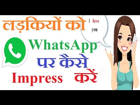 How to impress girls on whatapp and Facebook chat ? FREE !! MUST WATCH !!