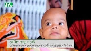 Rohingyas intrude into Bangladesh face extreme health risks