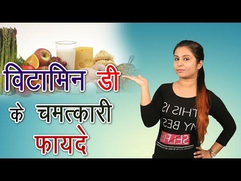 विटामिन - डी के चमत्कारी फायदे Health Benefits Of Vitamin-D | Importance, Symptoms #Vianet Health