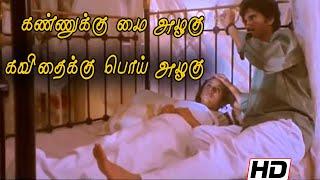 கண்ணுக்கு மை அழகு பாடல்| Kannukku Mai Azhagu Song | A.R.Rahman | Revathi | Pudhiya mugam hit song.