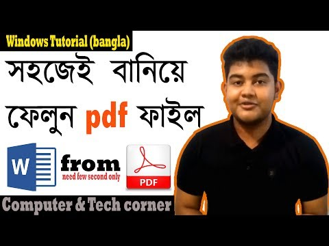 Windows tutorial: How to make PDF file using MS WORD(Bangla)_Passion for learn