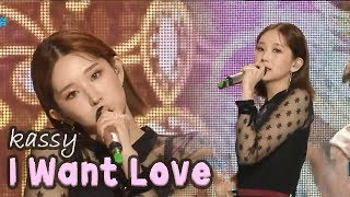[Comeback Stage] KASSY - I Want Love, 케이시 - 사랑받고 싶어 Show Music core 20180120