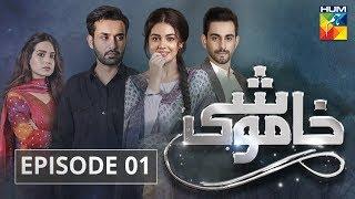 Khamoshi Episode #01 HUM TV Drama