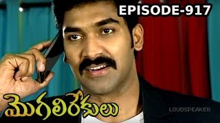 Episode 917 | 23-08-2019 | MogaliRekulu Telugu Daily Serial | Srikanth Entertainments | Loud Speaker
