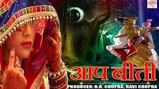 AapBeeti-Hindi Hd Horror Serial ||  BR Chopra Superhit Hindi TV Serial || Epi- 31 ||