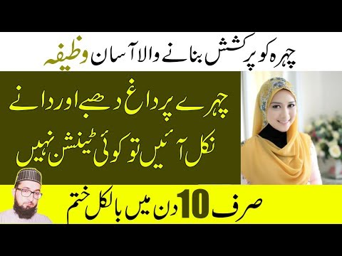 Wazifa For Face Noor And Skin Whitening|Wazifa for Beauty Face In Hindi|Chehry par Noor Ka Wazifa