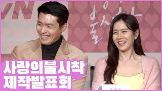 """'사랑의 불시착' 현빈(Hyun Bin)❤️손예진(Son Ye-jin), """"두번의 열애설 부인 후 로맨스 연기부담?"""" ('Crash Landing on You')"""