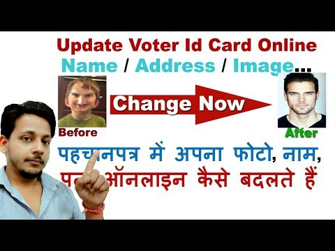 Change Voter Id Name/DOB/Address/Image Online Easily (Step By Step) in Hindi by TECHNO VIKAS