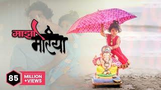 Majha Morya - Official Video (Preet Bandre)