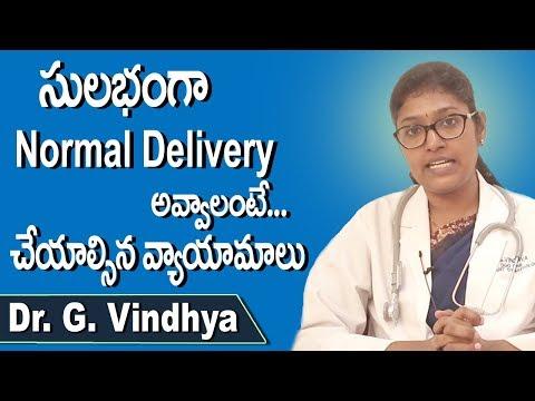 Easy Exercises for Normal Delivery | Normal Delivery Tips in Telugu | Dr.G.Vindhya | Doctors Tv