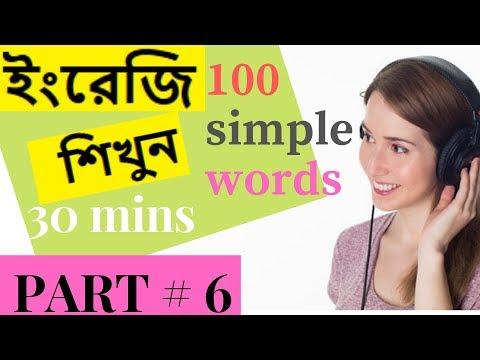English speaking practice in Bangla, spoken English course in bengali