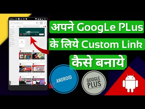 How To Create Custom Link For Google Plus || Android || Hindi