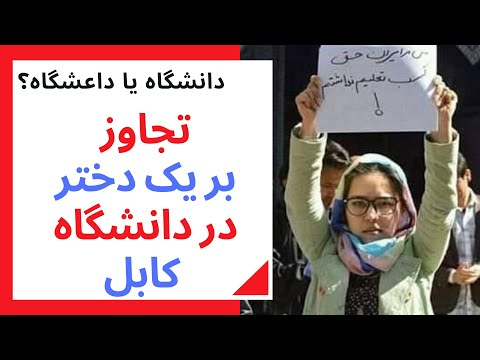 Xxx Mp4 چرا یک دختر در دانشگاه کابل مورد لت و کوب قرار گرفت؟ نفر بازداشت شد 3gp Sex