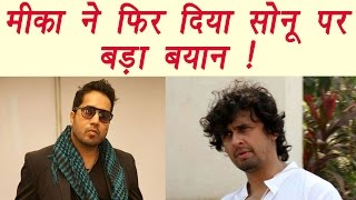 Sonu Nigam Azaan Controversy: Mika Singh HITS BACK for the THIRD time | FilmiBeat