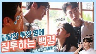 [어하루TV] 달달한 혜윤x로운 옆에 '찐'질투하는 백경 (feat. 세젤귀 단오)
