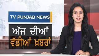 "Punjabi News ""August 30 2019"" TV Punjab"