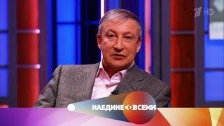 Наедине со всеми - Гость Семен Альтов. Выпуск от 29.05.2017
