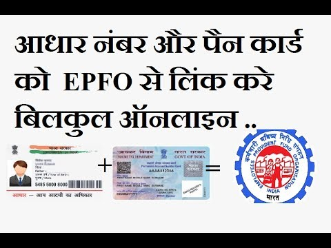 Link Aadhar number and Pan card to EPFO Account online.