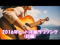 洋楽 和訳 2016年ヒット洋楽ラブソング(前編)
