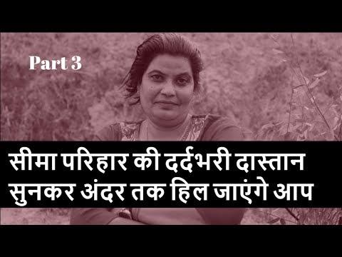 Xxx Mp4 Khoonkhar Dakait Seema Parihar Ki Dard Bhari Sachchi Daas Taan Part 3 Hindi Kavi Kumar Manoj 3gp Sex
